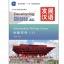 Developing Chinese (2nd Edition) Intermediate Writing Course Ⅰ发展汉语(第2版)中级写作(Ⅰ) thumbnail 1