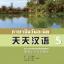 แบบเรียนภาษาจีน ภาษาจีนวันละนิด เล่ม 5 + MPR 天天汉语——泰国中学汉语课本 5 + MPR Everyday Chinese—Chinese Course Book for Middle Schools in Thailand 5+MPR thumbnail 1