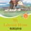 หนังสืออ่านนอกเวลาภาษาจีนเรื่องบ้านริมทะเลสาบ + CD thumbnail 1