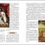 ประวัติศาสตร์โลก สำหรับเด็กและเยาวชน (10 เล่มชุด) thumbnail 8