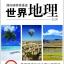 หนังสือชุดภูมิศาสตร์โลก (4เล่ม/ชุด) thumbnail 5