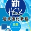 A Short Intensive Course of New HSK (Level 3)+MP3 thumbnail 1