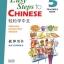 轻松学中文5(教师用书)(附CD光盘1张) Easy Steps to Chinese - Teacher's Book Vol. 5+CD thumbnail 1