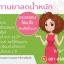 บาชิส้ม ผลิตภัณฑ์ช่วยควบคุมน้ำหนัก กระชับสัดส่วน ลดไขมันส่วนเกิน thumbnail 10