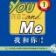 我和你1(海外篇)课本(含1MP3)You and Me 1-Learning Chinese Overseas: Textbook+MP3 แบบเรียนภาษาจีน You and Me 1-Learning Chinese Overseas+MP3 thumbnail 1