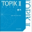 หนังสือ Exit Korean TOPIK II : Listening + MP3 thumbnail 1