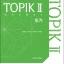 หนังสือ Exit Korean TOPIK II : Reading thumbnail 1