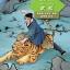 หนังสืออ่านนอกเวลาภาษาจีนเรื่อง 108 ผู้ยิ่งใหญแห่งเขาเหลียงซาน ตอนบู๋ซ่ง thumbnail 1