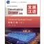发展汉语(第2版)高级口语(Ⅱ)(含1MP3)Developing Chinese (2nd Edition) Advanced Speaking Course II+MP3 thumbnail 1
