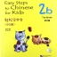 轻松学中文(少儿版)(英文版)课本2b(含1CD) Easy Steps to Chinese for Kids (2b)Textbook+CD thumbnail 1