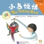 Chinese Graded Readers(Beginner): Modern Fiction-The Talking Bird+CD thumbnail 1