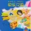 快乐汉语 第2版 泰语版 第2册Kuaile Hanyu Student's Book Vol. 2 (Sencond Edition) (Thai Edition) thumbnail 1