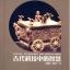古代科技中的智慧 Science, Technology and Ancient China thumbnail 1