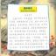 นิทานจีน ตอนเทศกาลตวนอู่ (The Duanwu Festival Qu Yuan)+ CD 中文小书架—汉语分级读物(准中级):民间故事 端午节之屈原的故事(含1CD-ROM) thumbnail 10