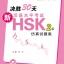 หนังสือเตรียมสอบ HSK ระดับ 2 ภายใน 30 วัน+MP3 决胜30天·新汉语水平考试HSK(2级)仿真试题集(附MP3光盘1张) (简体中文) thumbnail 1