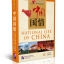 Narration of China: National Life of China + DVD 中国国情课件(附DVD光盘1张) thumbnail 1