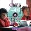 公益篇汉语视听说系列教材中级(上):中国微镜头 China Focus-Intermediate Level 1 :Public Welfare thumbnail 1
