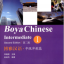 Boya Chinese Intermediate 1+MP3 博雅汉语·中级冲刺篇 1+MP3 thumbnail 1