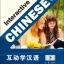 互动学汉语(下册)(附MP3光盘1张) Interactive Chinese 2 + MP3 thumbnail 1