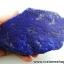 ▽ลาพิส ลาซูลี่ Lapis Lazuli A++ ก้อนธรรมชาติ ขนาดใหญ่ (1066g)
