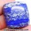 ลาพิส ลาซูลี่ Lapis Lazuli ขัดมันขนาดพกพา (48g)