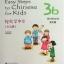 轻松学中文(少儿版)(英文版)练习册3b Easy Steps to Chinese for Kids(English Edition) Workbook 3b thumbnail 1