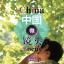 中国微镜头:汉语视听说系列教材.中级.上. 爱好篇 China Focus: Chinese Audiovisual-Speaking Course Intermediate Level (I) Hobbies thumbnail 1