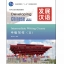 Developing Chinese (2nd Edition) Intermediate Writing Course Ⅱ发展汉语(第2版)中级写作(Ⅱ) thumbnail 1