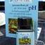 ชุดวัดค่าน้ำ pH thumbnail 1
