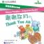 汉语乐园同步阅读(第1级):谢谢你们(MPR可点读版) Chinese Paradise—Companion Reader (Level 1): Thank You All + MPR thumbnail 1