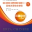 Erya Chinese-Basic Chinese: Comprehensive Course 2+MP3 thumbnail 1