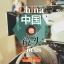 中国微镜头:汉语视听说系列教材.中级.下.综艺篇 China Focus: Chinese Audiovisual-Speaking Course Intermediate Level (Ⅱ) Variety Shows thumbnail 1