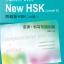 หนังสือข้อสอบ HSK ระดับ 6 + CD (ทดสอบความเข้าใจและการเขียน) thumbnail 1