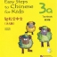 轻松学中文(少儿版)(英文版)课本3a(含1CD)Easy Steps to Chinese for Kids (3a)Textbook+CD thumbnail 1