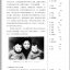 An Advanced Course in Modern Chinese (Revised Edition) 2+CD thumbnail 6