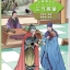 หนังสืออ่านนอกเวลาภาษาจีนเรื่องสามก๊ก ตอนจิวยี่กระอักเลือด 汉语分级读物(第2级):三国演义(4三气周瑜) thumbnail 1