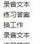 Hanyu Tingli Jiaocheng เล่ม3 + แบบฝึกหัด + MP3 汉语听力教程(第3册)(修订本):1年级(附学习参考1本+MP3光盘1张) thumbnail 13