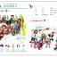 Chinese Paradise(English Version) Textbook 2 + MP3 汉语乐园:课本(2)(英语版)(第2版)(附MP3光盘) thumbnail 4