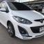 ฟรีดาวน์ ผ่อน7673x72งวด Mazda2 Sport 5ประตู รุ่นท๊อป thumbnail 1