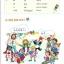 Chinese Paradise(English Version) Textbook 2 + MP3 汉语乐园:课本(2)(英语版)(第2版)(附MP3光盘) thumbnail 7