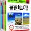 หนังสือชุดภูมิศาสตร์โลก (4เล่ม/ชุด) thumbnail 1