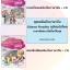 ชุดเพลินกับภาษาจีน Chinese Paradise ฉบับแปลไทย + CD thumbnail 1