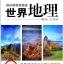 หนังสือชุดภูมิศาสตร์โลก (4เล่ม/ชุด) thumbnail 3