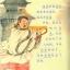 นิทานจีน ตอนเทศกาลตวนอู่ (The Duanwu Festival Qu Yuan)+ CD 中文小书架—汉语分级读物(准中级):民间故事 端午节之屈原的故事(含1CD-ROM) thumbnail 4