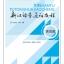 Xin Hanyu Putonghua Jiaocheng DUSHUOPIAN (新汉语普通话教程 读说篇 +MP3) thumbnail 1