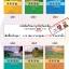 ชุดแบบเรียนภาษาจีนวันละนิด (6เล่ม/ชุด) 天天汉语——泰国中学汉语课本 +MPR thumbnail 1
