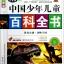 สารานุกรมจีนฉบับเยาวชน ตอนอาณาจักรไดโนเสาร์ thumbnail 1