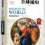 ประวัติศาสตร์โลก สำหรับเด็กและเยาวชน (10 เล่มชุด) thumbnail 2