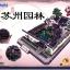 3D Puzzle Cubic Fun Suzhou Garden thumbnail 1