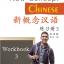 หนังสือเรียนภาษาจีน New Concept Chinese แบบฝึกหัดเล่ม 3 + MP3 新概念汉语(英语版)练习册3 (英语) thumbnail 1
